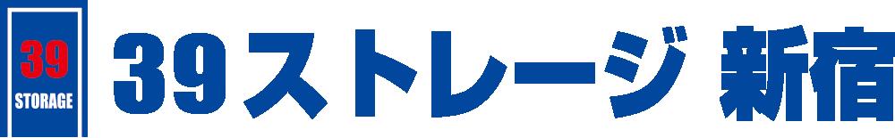 月々5,600円(税込)より!新宿7丁目の屋内型レンタル収納・レンタル倉庫・トランクルーム レンタル収納スペース マイボックス24新宿